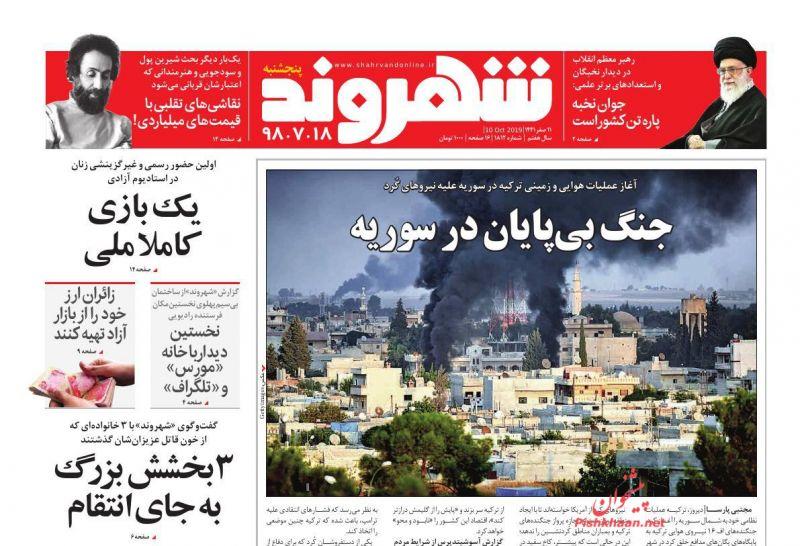 عناوین اخبار روزنامه شهروند در روز پنجشنبه ۱۸ مهر