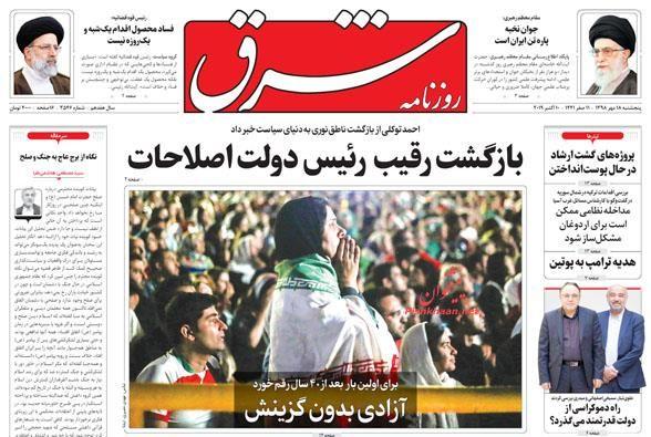 عناوین اخبار روزنامه شرق در روز پنجشنبه ۱۸ مهر