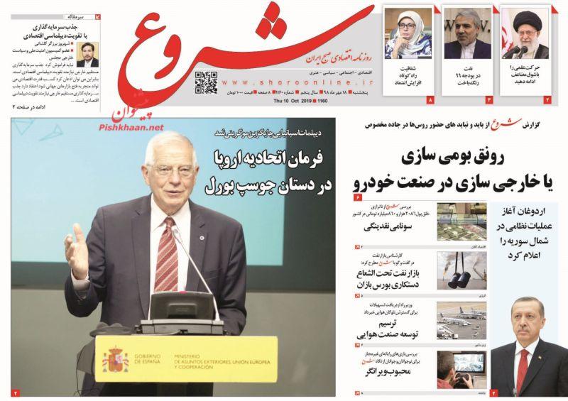 عناوین اخبار روزنامه شروع در روز پنجشنبه ۱۸ مهر