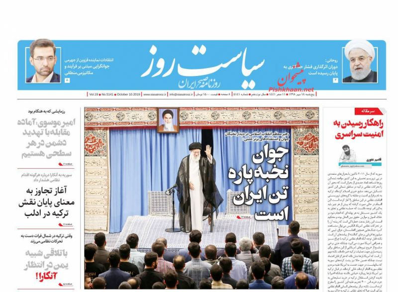 عناوین اخبار روزنامه سیاست روز در روز پنجشنبه ۱۸ مهر