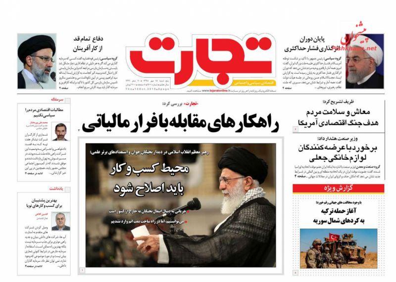 عناوین اخبار روزنامه تجارت در روز پنجشنبه ۱۸ مهر
