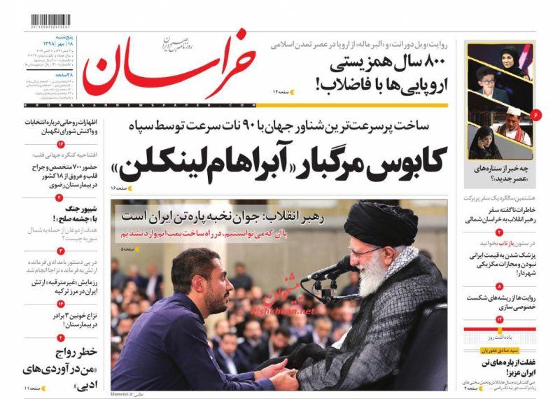 عناوین اخبار روزنامه خراسان در روز پنجشنبه ۱۸ مهر