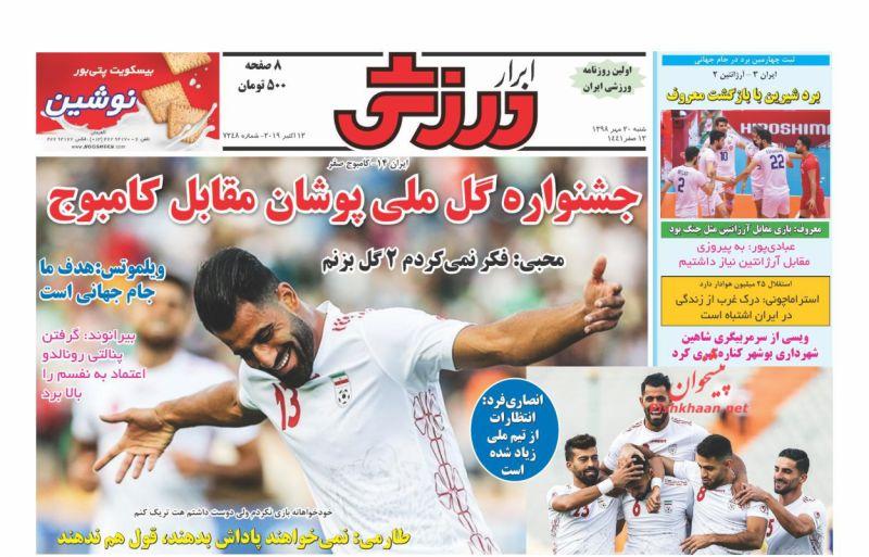 عناوین اخبار روزنامه ابرار ورزشى در روز شنبه ۲۰ مهر