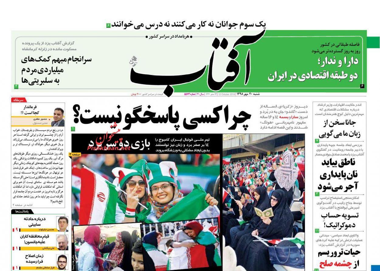 عناوین اخبار روزنامه آفتاب یزد در روز شنبه ۲۰ مهر :