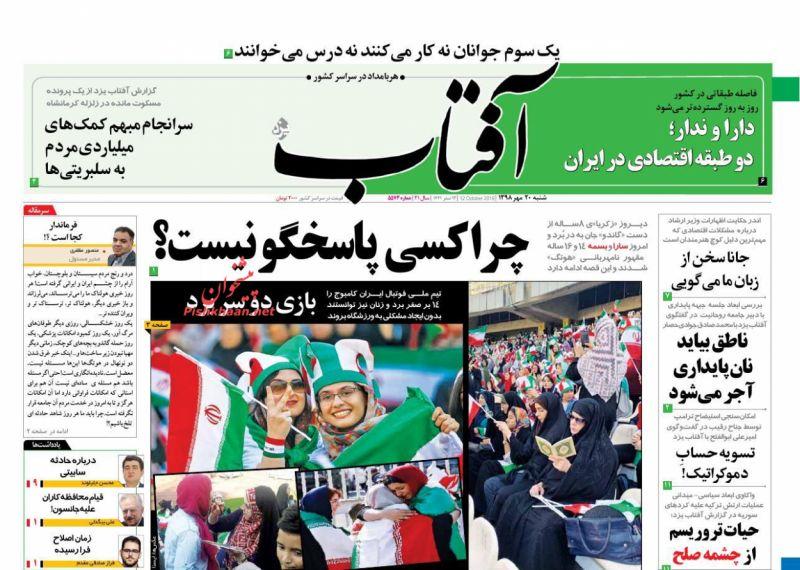 عناوین اخبار روزنامه آفتاب یزد در روز شنبه ۲۰ مهر