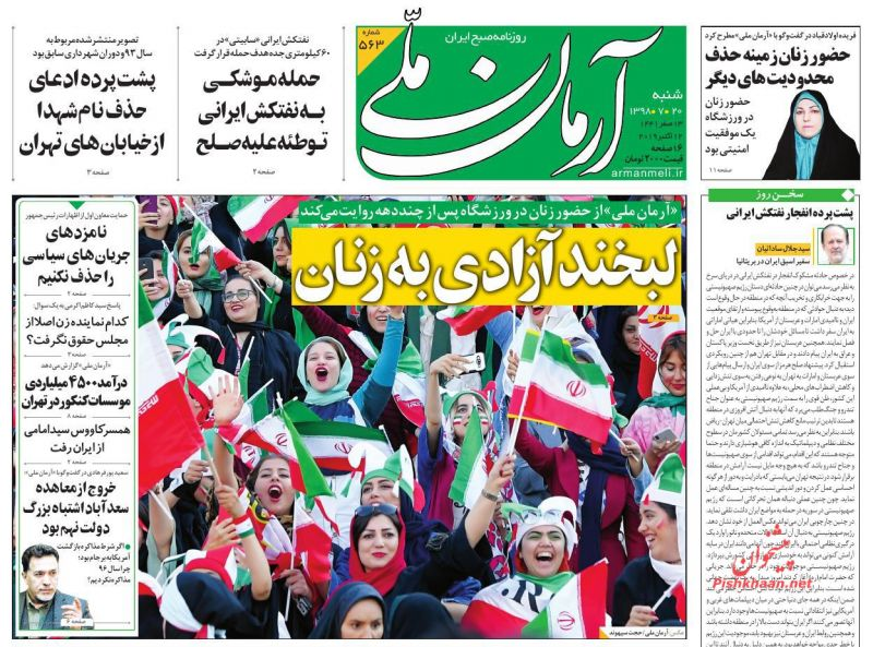 عناوین اخبار روزنامه آرمان ملی در روز شنبه ۲۰ مهر