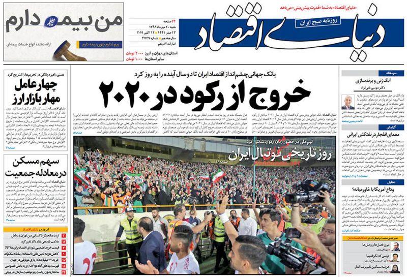 عناوین اخبار روزنامه دنیای اقتصاد در روز شنبه ۲۰ مهر