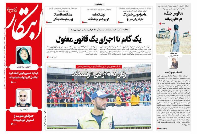 عناوین اخبار روزنامه ابتکار در روز شنبه ۲۰ مهر