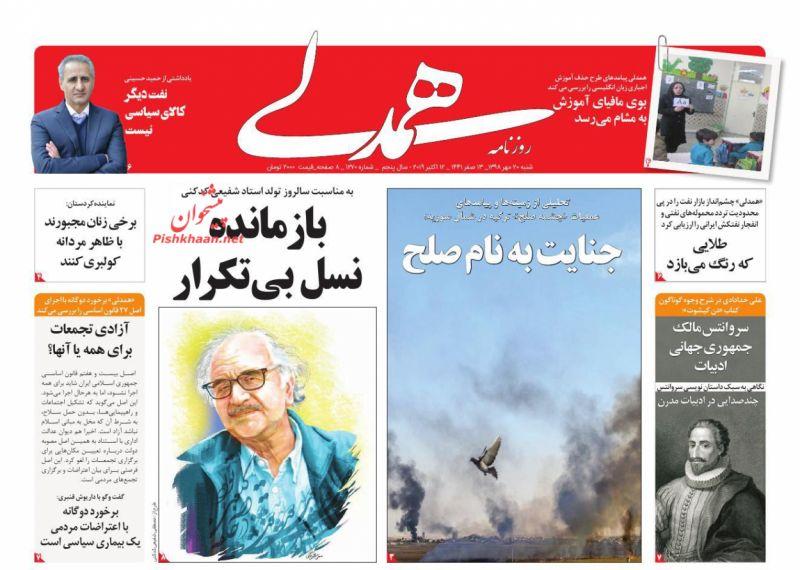 عناوین اخبار روزنامه همدلی در روز شنبه ۲۰ مهر :