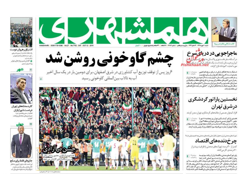 عناوین اخبار روزنامه همشهری در روز شنبه ۲۰ مهر