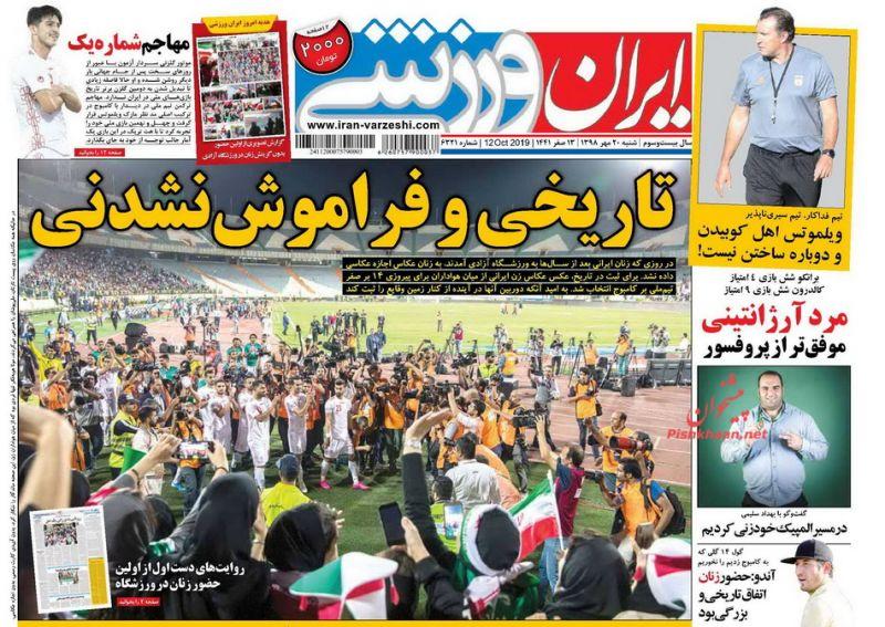 عناوین اخبار روزنامه ایران ورزشی در روز شنبه ۲۰ مهر