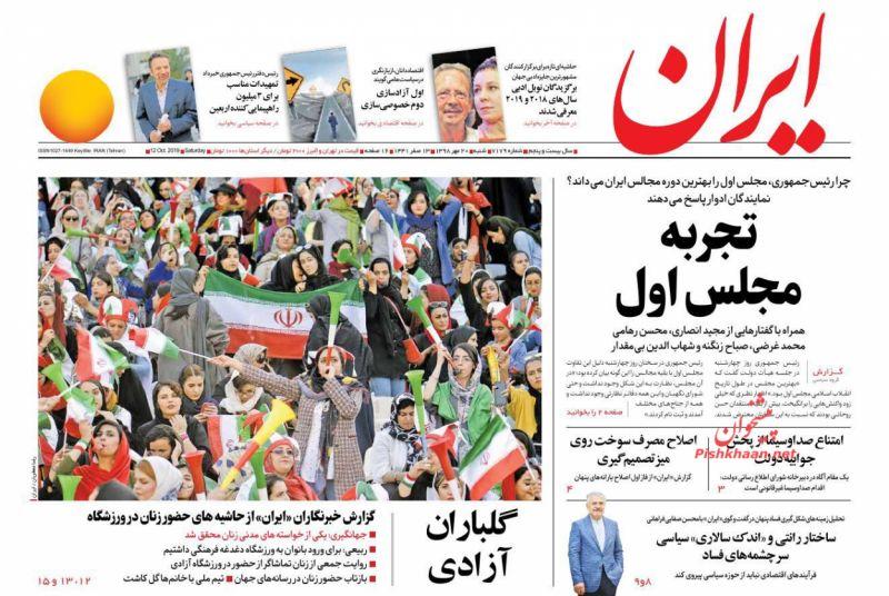 عناوین اخبار روزنامه ایران در روز شنبه ۲۰ مهر :