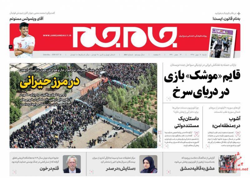 عناوین اخبار روزنامه جام جم در روز شنبه ۲۰ مهر