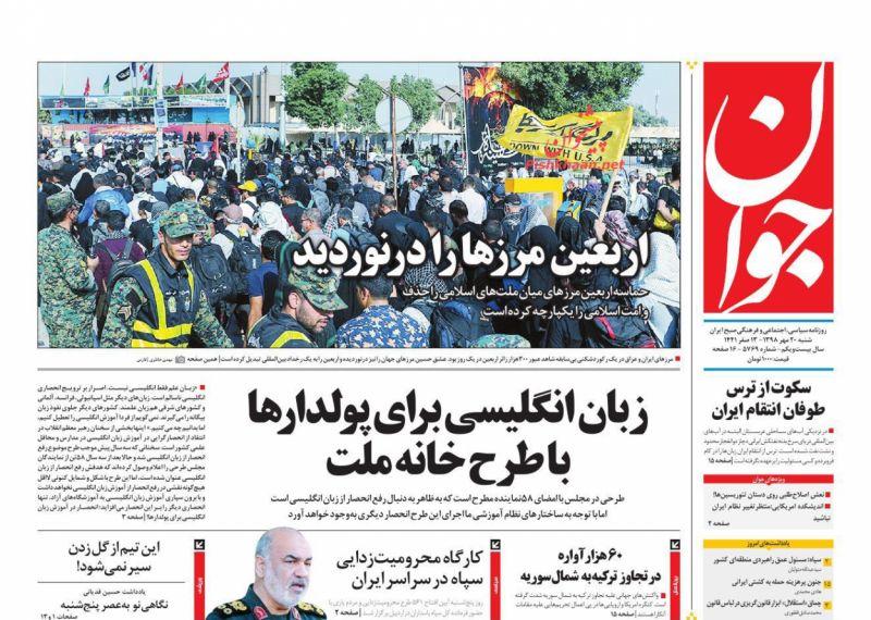 عناوین اخبار روزنامه جوان در روز شنبه ۲۰ مهر