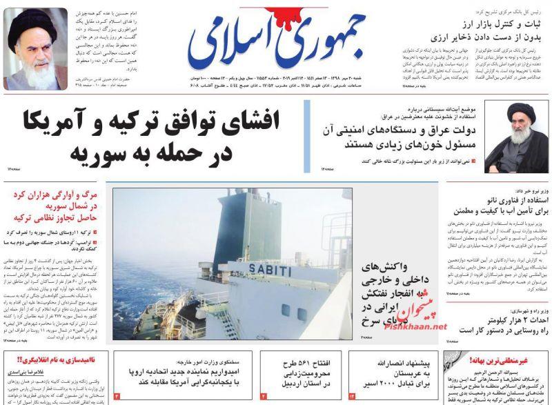 عناوین اخبار روزنامه جمهوری اسلامی در روز شنبه ۲۰ مهر