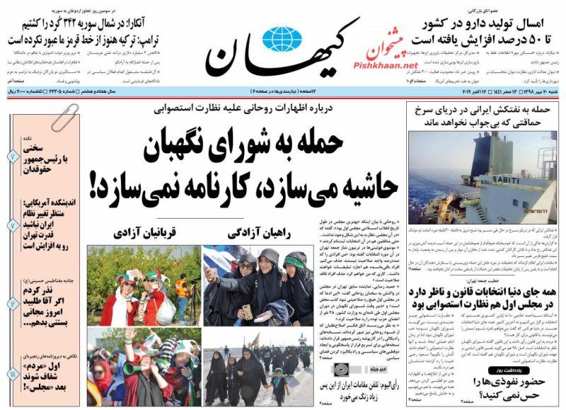 عناوین اخبار روزنامه کيهان در روز شنبه ۲۰ مهر
