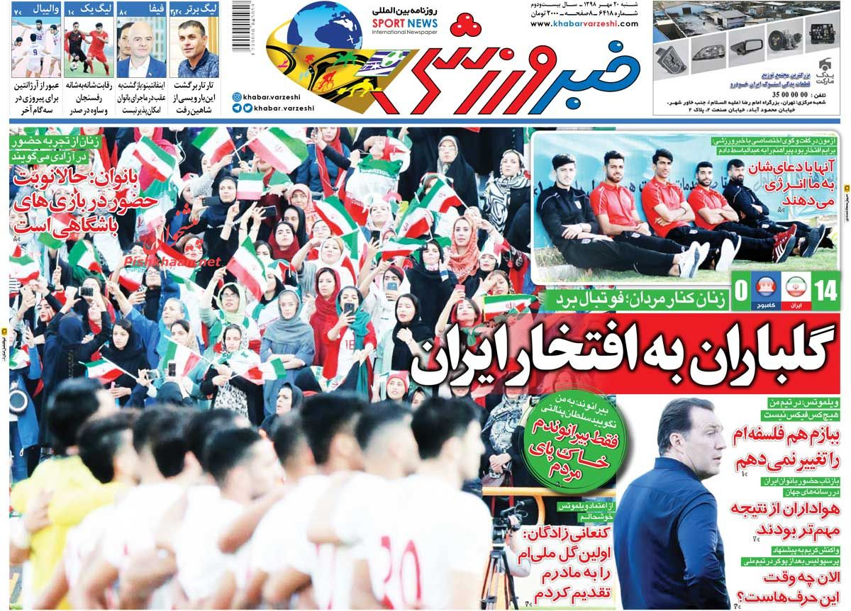 عناوین اخبار روزنامه خبر ورزشی در روز شنبه ۲۰ مهر :