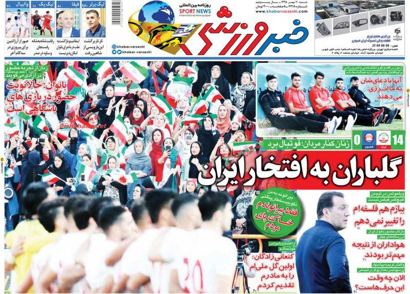 عناوین اخبار روزنامه خبر ورزشی در روز شنبه ۲۰ مهر