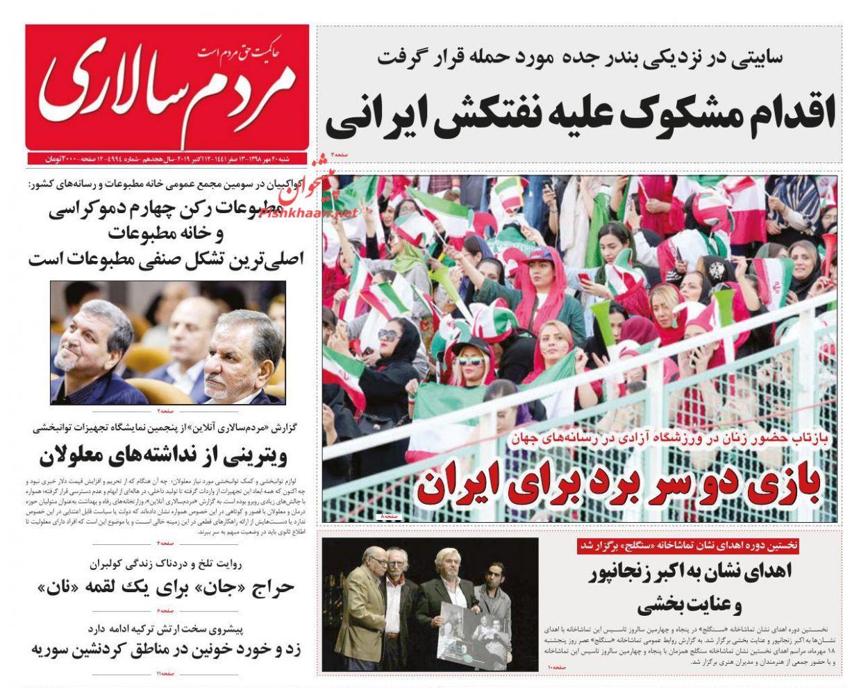 عناوین اخبار روزنامه مردم سالاری در روز شنبه ۲۰ مهر :