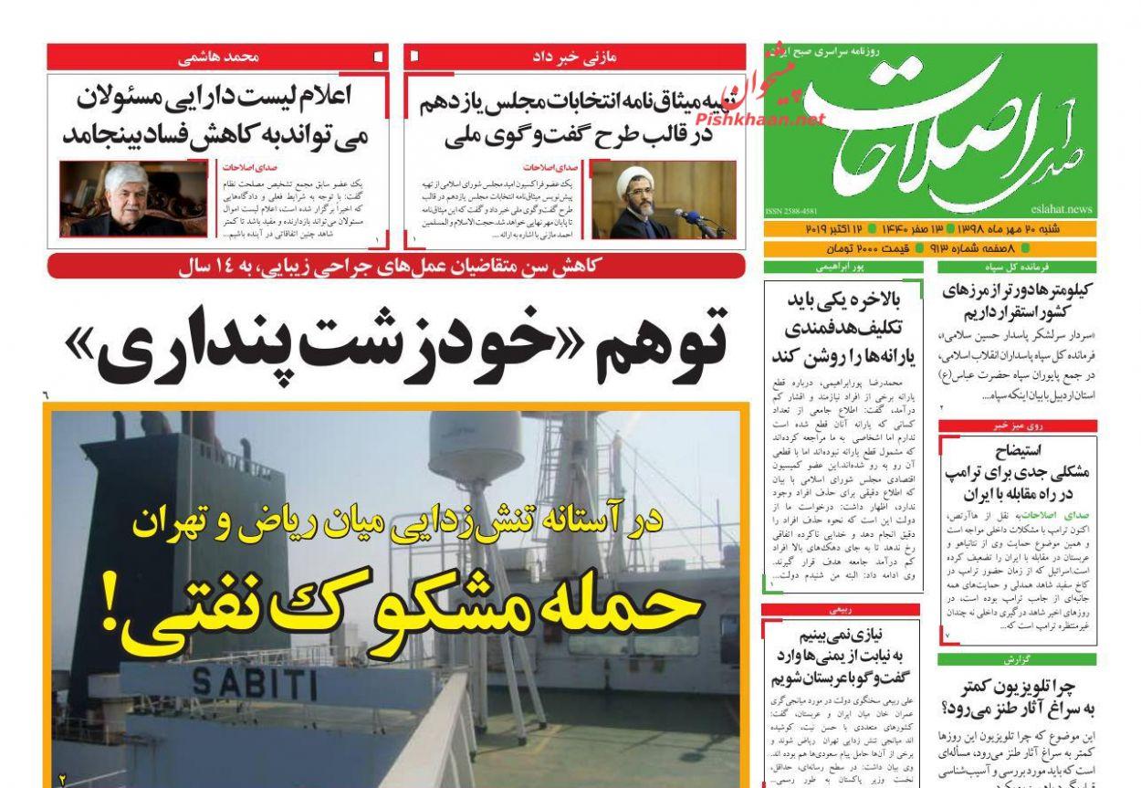 عناوین اخبار روزنامه صدای اصلاحات در روز شنبه ۲۰ مهر :