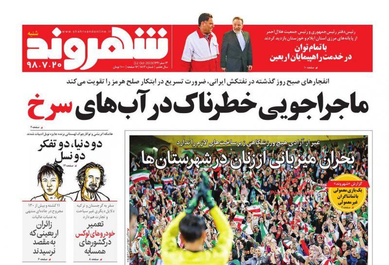 عناوین اخبار روزنامه شهروند در روز شنبه ۲۰ مهر