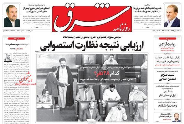 عناوین اخبار روزنامه شرق در روز شنبه ۲۰ مهر