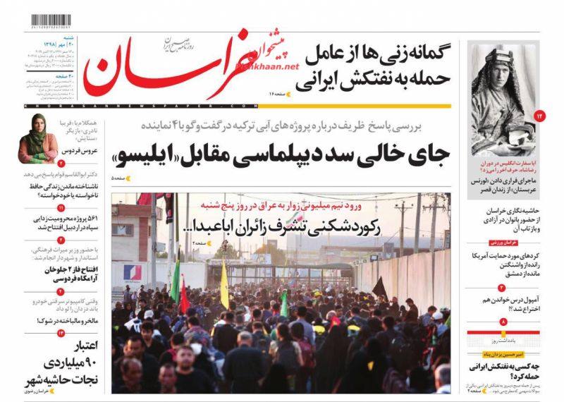 عناوین اخبار روزنامه خراسان در روز شنبه ۲۰ مهر