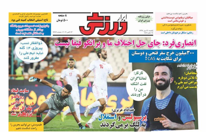عناوین اخبار روزنامه ابرار ورزشى در روز یکشنبه ۲۱ مهر