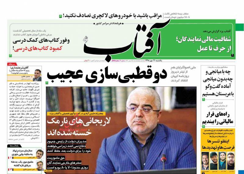 عناوین اخبار روزنامه آفتاب یزد در روز یکشنبه ۲۱ مهر