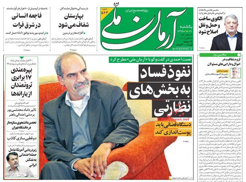 عناوین اخبار روزنامه آرمان ملی در روز یکشنبه ۲۱ مهر