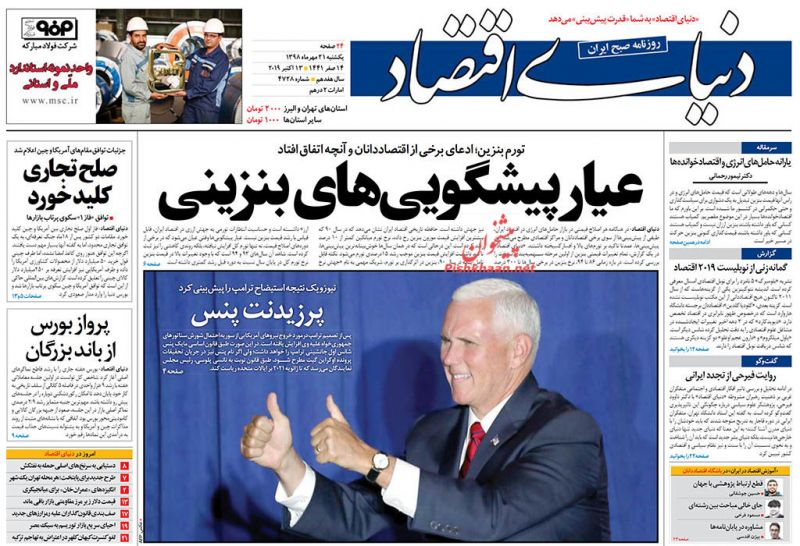 عناوین اخبار روزنامه دنیای اقتصاد در روز یکشنبه ۲۱ مهر :