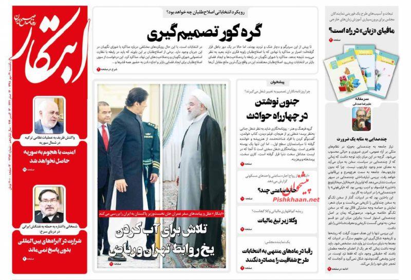 عناوین اخبار روزنامه ابتکار در روز یکشنبه ۲۱ مهر