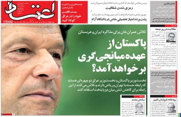 عناوین اخبار روزنامه اعتماد در روز یکشنبه ۲۱ مهر