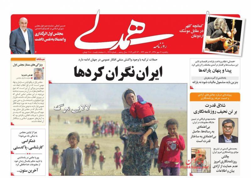 عناوین اخبار روزنامه همدلی در روز یکشنبه ۲۱ مهر :