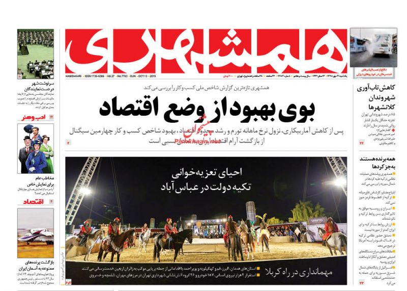 عناوین اخبار روزنامه همشهری در روز یکشنبه ۲۱ مهر