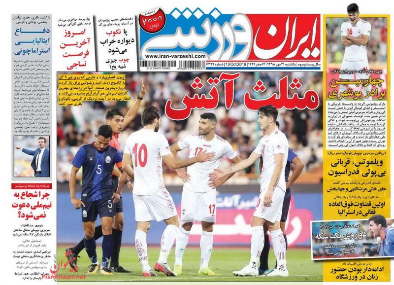 عناوین اخبار روزنامه ایران ورزشی در روز یکشنبه ۲۱ مهر