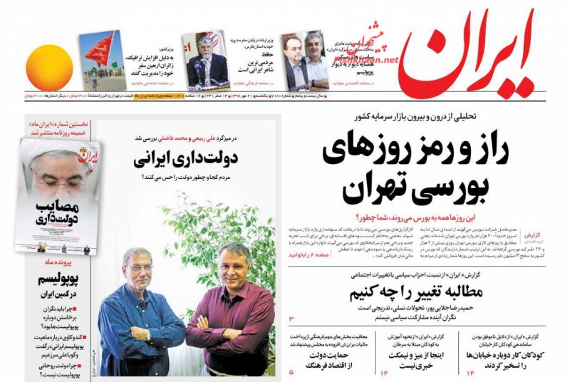 عناوین اخبار روزنامه ایران در روز یکشنبه ۲۱ مهر