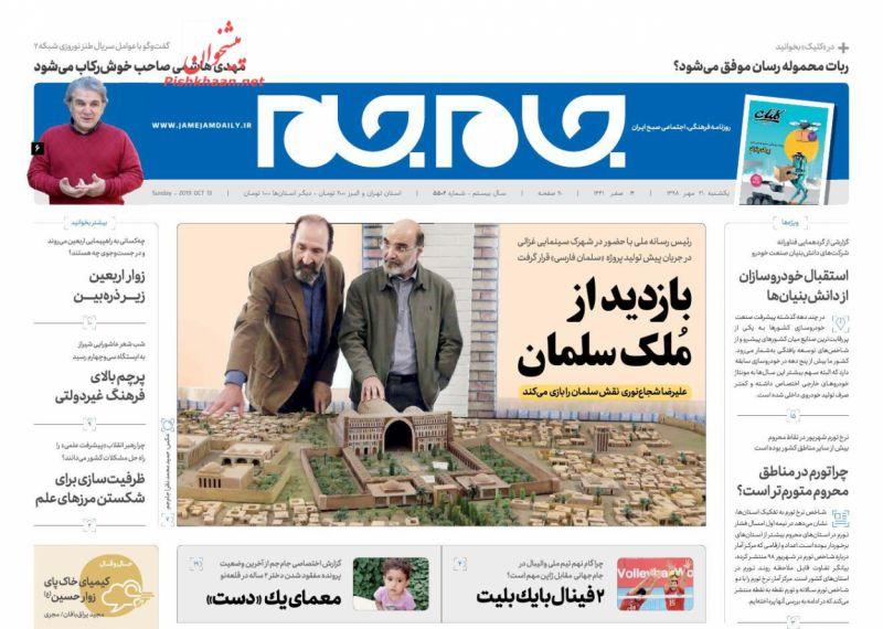 عناوین اخبار روزنامه جام جم در روز یکشنبه ۲۱ مهر