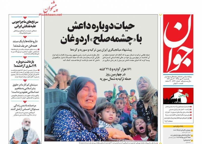 عناوین اخبار روزنامه جوان در روز یکشنبه ۲۱ مهر
