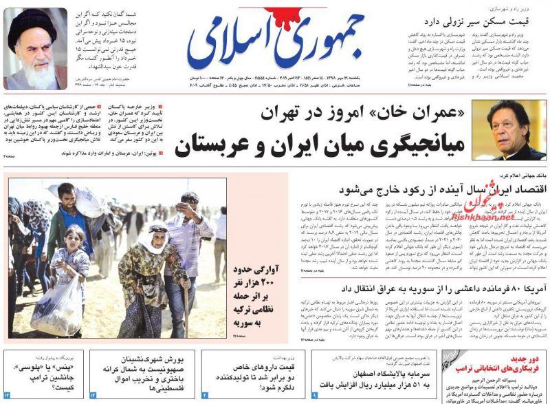 عناوین اخبار روزنامه جمهوری اسلامی در روز یکشنبه ۲۱ مهر