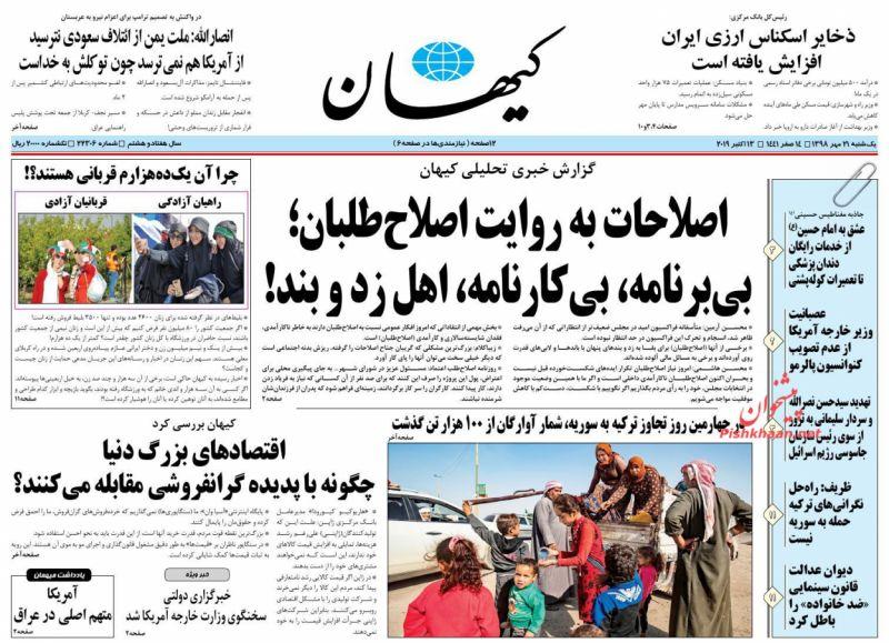 عناوین اخبار روزنامه کيهان در روز یکشنبه ۲۱ مهر :