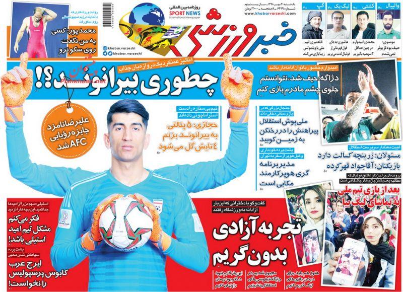 عناوین اخبار روزنامه خبر ورزشی در روز یکشنبه ۲۱ مهر