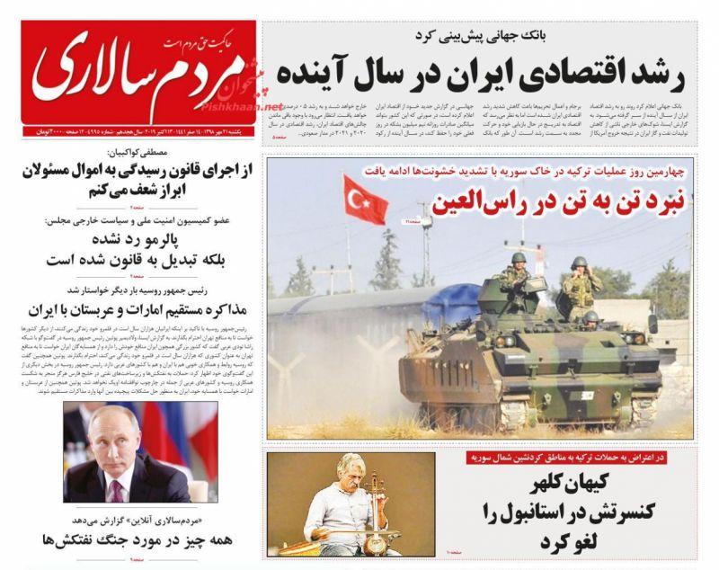عناوین اخبار روزنامه مردم سالاری در روز یکشنبه ۲۱ مهر :