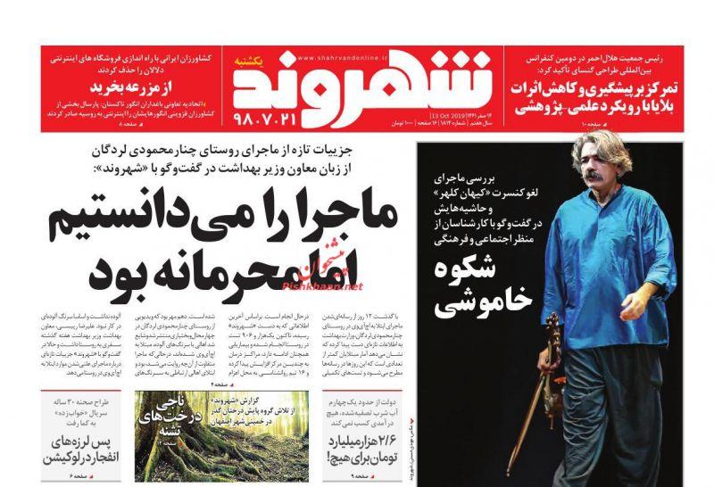 عناوین اخبار روزنامه شهروند در روز یکشنبه ۲۱ مهر