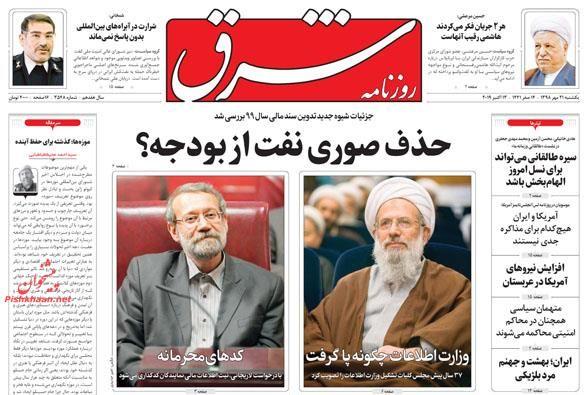عناوین اخبار روزنامه شرق در روز یکشنبه ۲۱ مهر