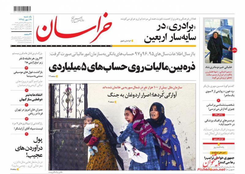 عناوین اخبار روزنامه خراسان در روز یکشنبه ۲۱ مهر