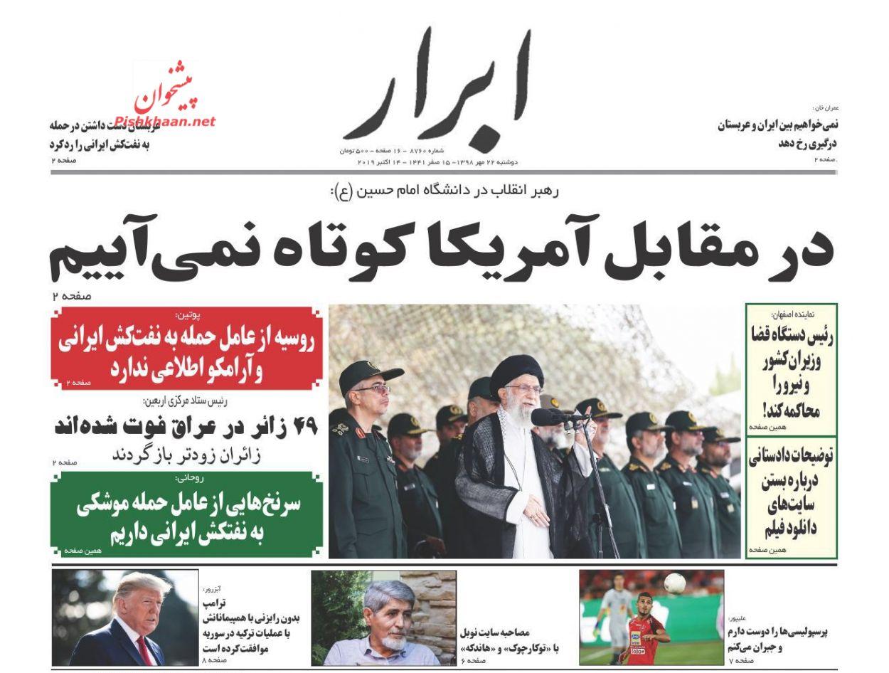 عناوین اخبار روزنامه ابرار در روز دوشنبه ۲۲ مهر :