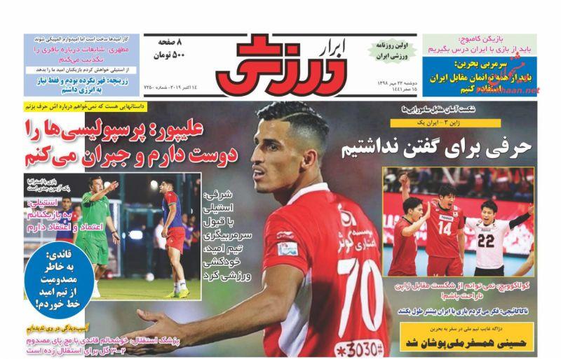 عناوین اخبار روزنامه ابرار ورزشى در روز دوشنبه ۲۲ مهر