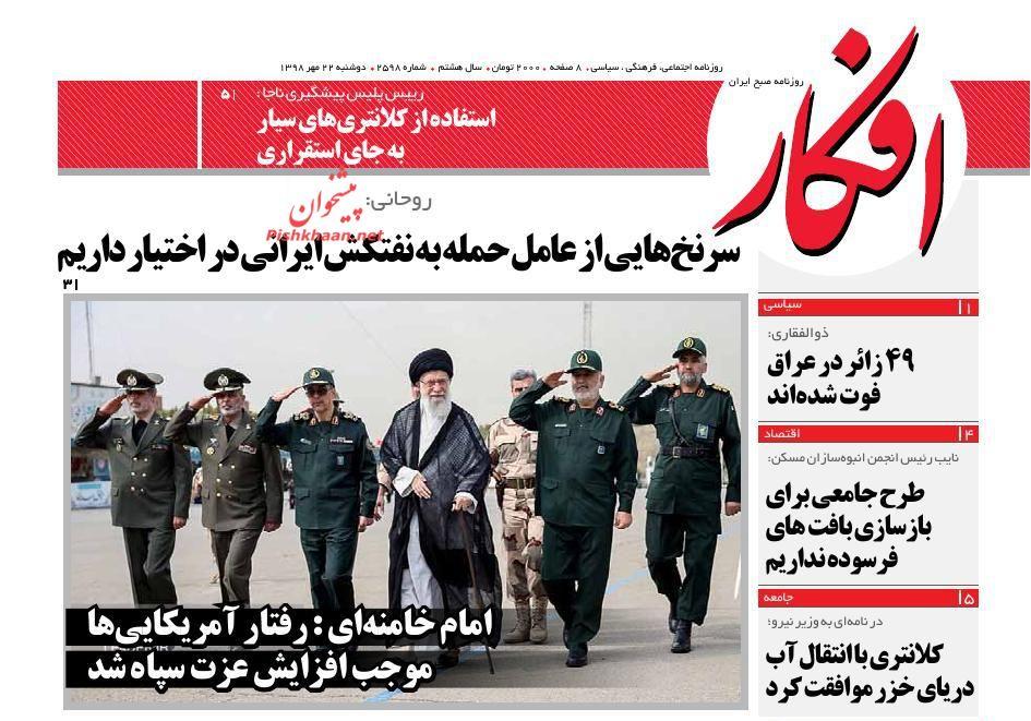 عناوین اخبار روزنامه افکار در روز دوشنبه ۲۲ مهر :