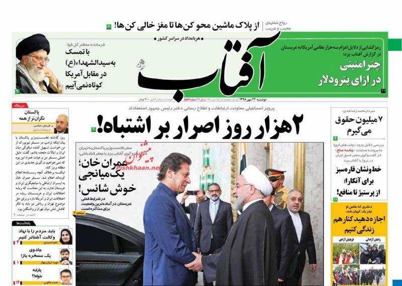 عناوین اخبار روزنامه آفتاب یزد در روز دوشنبه ۲۲ مهر :